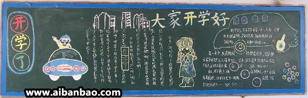 开学啦黑板报内容; 开学啦黑板报内容_小学开学黑板报内容_初三开学