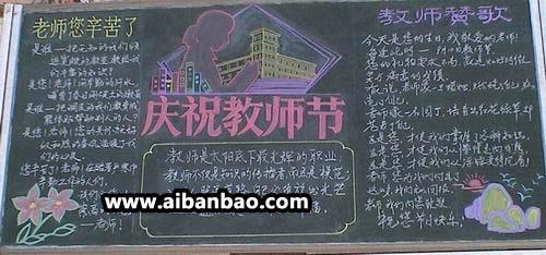 中学教师节黑板报