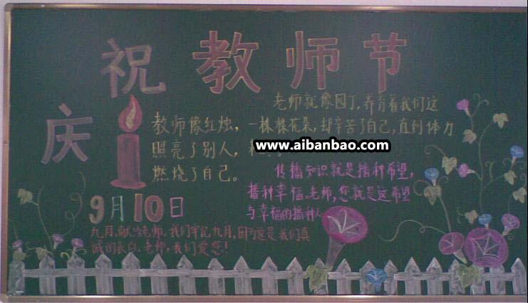 初一教师节的黑板报