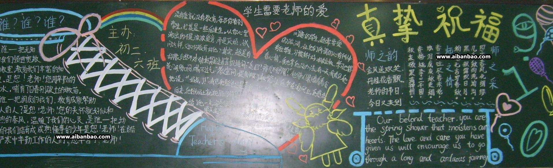 高中生庆元旦黑板报图_关于中秋的板报设计