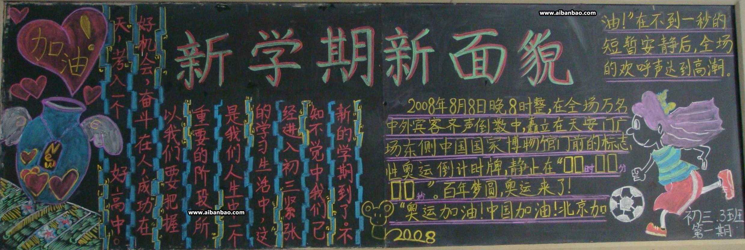 初中国庆板报图片_为新学期加油黑板报