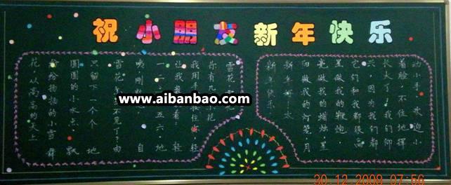 设计图分享 小学黑板报海绵纸设计图 > 小学一年级入学黑板报
