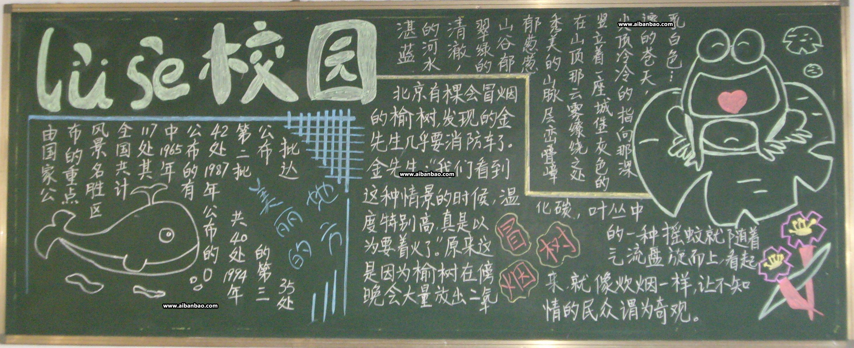 大学开学黑板报内容内容大学开学黑板报内容图片