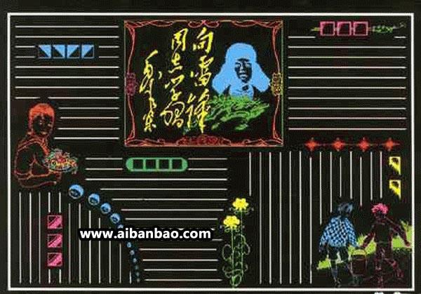 黑板报图片大全_黑板报版面设计图_黑板报网站_中国板报网, 奋发向上